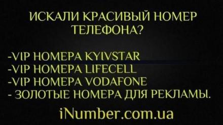 В наличии есть более 5000 тис . Красивых номеров,всех операторов. **Больше вари. Киев, Киевская область. фото 10