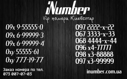 В наличии есть более 5000 тис . Красивых номеров,всех операторов. **Больше вари. Киев, Киевская область. фото 3