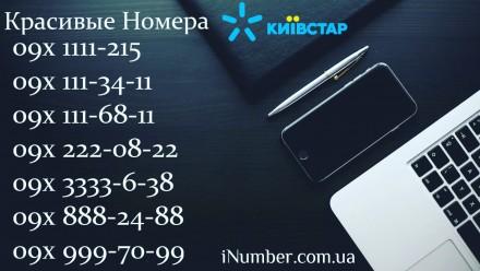 В наличии есть более 5000 тис . Красивых номеров,всех операторов. **Больше вари. Киев, Киевская область. фото 6
