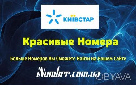 В наличии есть более 5000 тис . Красивых номеров,всех операторов. **Больше вари. Киев, Киевская область. фото 1