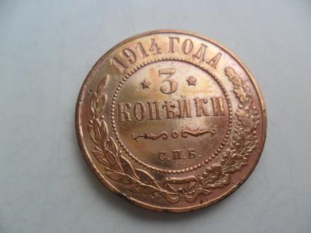 Монета 3 копейки 1914 куплю польские монеты