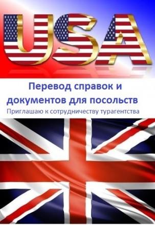 Услуги по переводу справок и документов для посольства. Днепр. фото 1