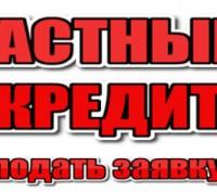 КРЕДИТ ОТ ЧАСТНОГО ИНВЕСТОРА ЗА 24 ЧАСА. Київ. фото 1