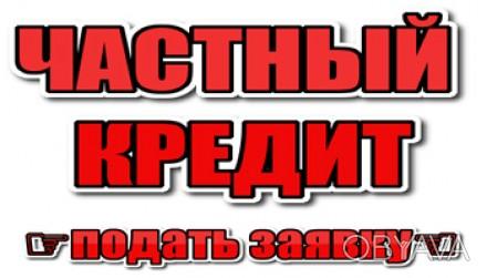 """Компания """"Деньги 24"""" выдаст кредит наличными до 15 млн грн без каких либо страхо. Киев, Киевская область. фото 1"""
