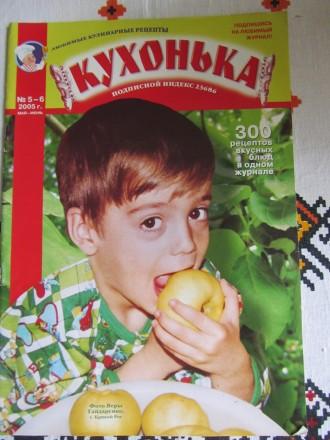 Журнал Кухонька,2005, № 5-6. Львов. фото 1
