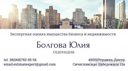 Оценочная компания окажет услуги по оценке квартир, домовладений, дач, офисных и. Днепр, Днепропетровская область. фото 1