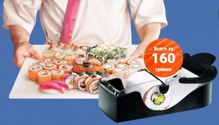 Машинка для приготовления суши Perfect Roll! Супер-хит!. Киев. фото 1