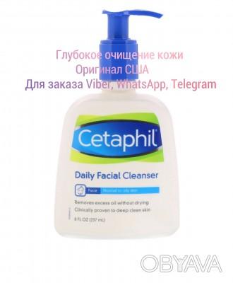 Сетафил средство для очищения лица 237 мл. Cetaphil  глубокое очищение кожи.
