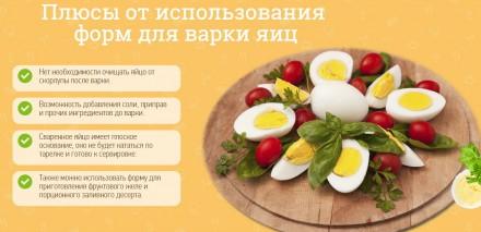 C набором для варки яиц без скорлупы Eggies:  1. Нет необходимости очищать яйцо. Киев, Киевская область. фото 4