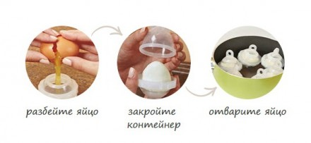 C набором для варки яиц без скорлупы Eggies:  1. Нет необходимости очищать яйцо. Киев, Киевская область. фото 6