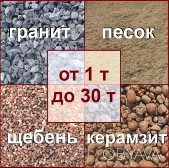 Сыпучие строительные материалы г.Мариуполь: песок, щебень, керамзит