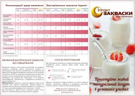 Продам бактериальные закваски Ипровит для приготовления домашних натуральных йог. Киев, Киевская область. фото 12