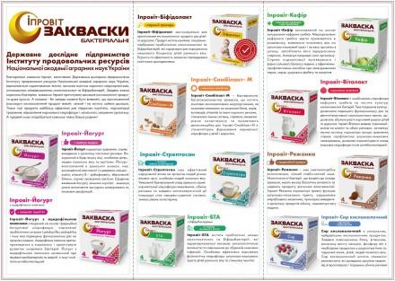 Продам бактериальные закваски Ипровит для приготовления домашних натуральных йог. Киев, Киевская область. фото 13