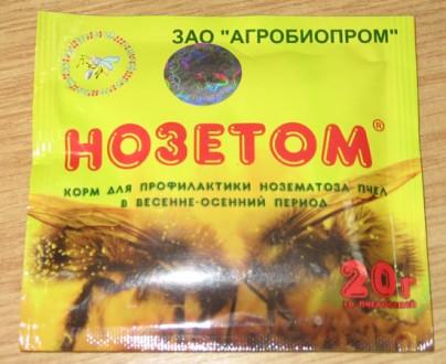 Нозетом (без антибиотика на травах) 20 гр.на 10доз.. Киев. фото 1