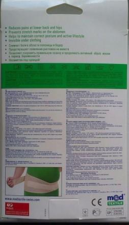 Бандаж до- и послеродовой (размер М). Верхнеднепровск. фото 1