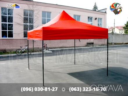 Разпродажа. Раздвижной шатёр 3х3 Украина Красный остатки прошлого года