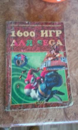 Книга 1600 игр для Sega. Пятихатки. фото 1