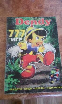 Книга для игр Dendy. Пятихатки. фото 1