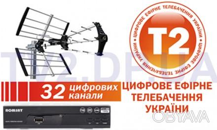 Антенна для приема аналогового и цифрового телевидения (подходит для тюнера Т2).. Днепр, Днепропетровская область. фото 1