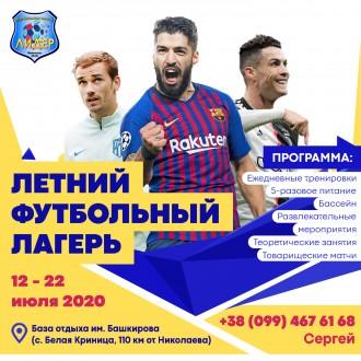 """Футбольная школа """"Лидер"""" ведет набор в группы от 3-х лет.  Мы находимся во всех. Николаев, Николаевская область. фото 6"""
