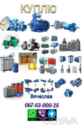Куплю электродвигатели в любом состояние в любом количестве по всей Украине обще