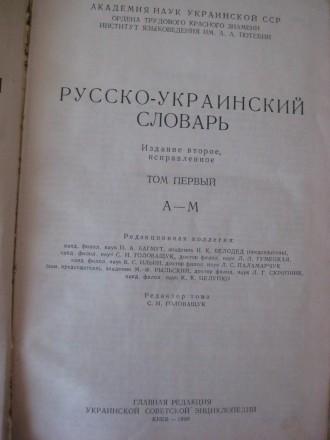Русско-украинский словарь в 3-х томах. Житомир. фото 1
