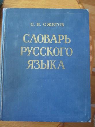 Словарь русского языка С.И.Ожегова. Житомир. фото 1