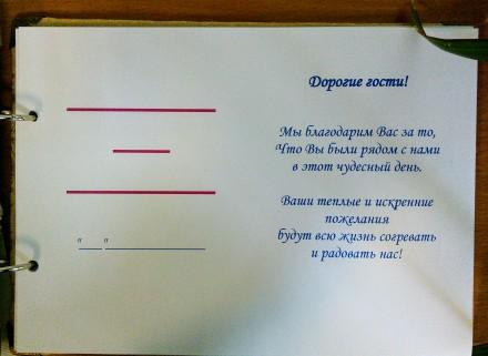 Альбомчик формата А-5, который включает 19 листов (38 мест под поздравления и по. Харьков, Харьковская область. фото 4