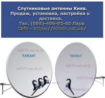 Интернет магазине - спутниковых антенн узнать цену и купить. Новгородкa. фото 1