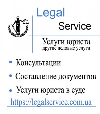 Юрист. Семейный юрист. Юрист по разводам и разделу имущества.. Бровары. фото 1