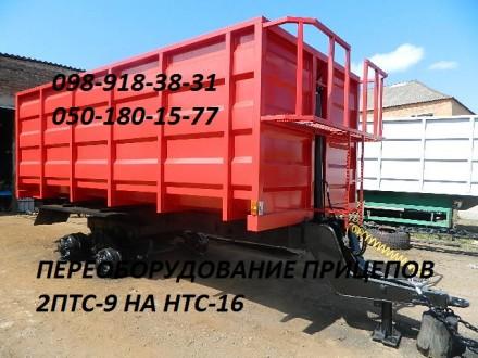 Прицеп тракторный (зерновоз) НТС-16, НТС-10,НТС-5, 2ПТС-9, 2ПТС-6. Орехов. фото 1