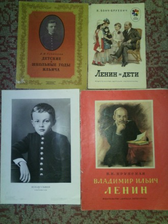 Книги о Ленине.. Кривой Рог. фото 1