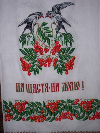 Свадебный рушник. Александрия. фото 1