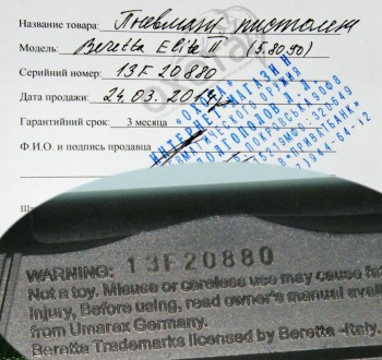 Пистолет Beretta Elite II. Новый. Не сделал ни единого выстрела. Не заряжался. Б. Чернигов, Черниговская область. фото 7
