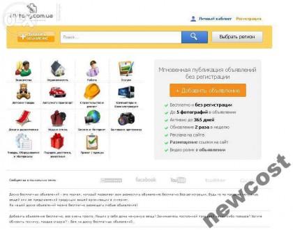 Сайт, доска обьявлений. Нововолынск. фото 1