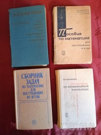 Учебные книги ссср по математике