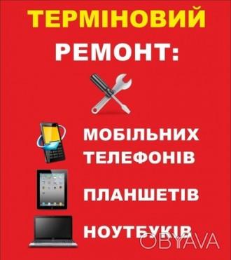 Ремонт телефонів,планшетів,ноутбуків!