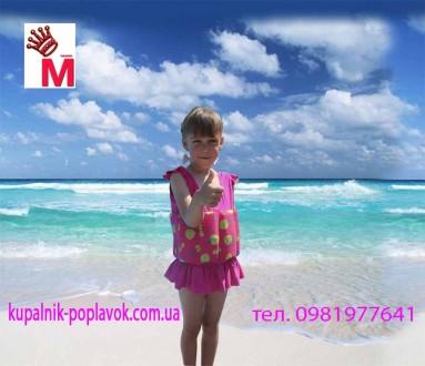 Детский  купальник -поплавок,безопасный ,обучающий купальник для детей. Кривой Рог. фото 1