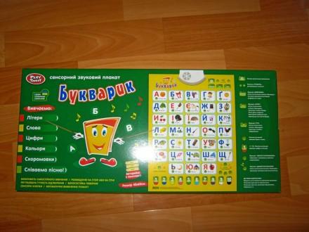 Букварик - интерактивный плакат, украинский язык, алфавит + видеообзор. Хмельницкий. фото 1