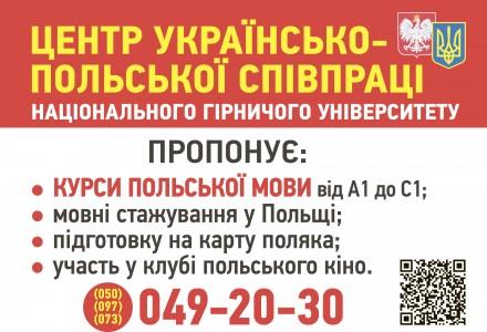 КУРСЫ ПОЛЬСКОГО ЯЗЫКА ПРИ НАЦИОНАЛЬНОМ ГОРНОМ УНИВЕРСИТЕТЕ. Днепр. фото 1