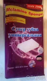 губка меламиновая. Харьков. фото 1