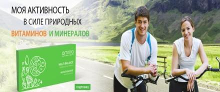 Амрита мультибаланс- витамины здоровья.. Днепр. фото 1