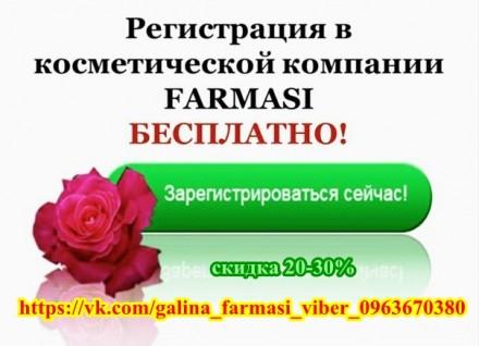 Фармаси , Farmasi UA, работа, бизнес, млм, косметика. Калиновка. фото 1
