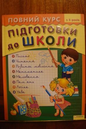 Підготовка до школи. Киев. фото 1