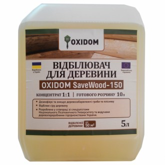Отбеливатель дерева Oxidom SaveWood-150 10 кг.. Киев. фото 1