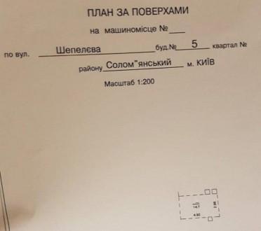 Отрадный, ул. Шепелева, 5, подземный паркинг в 1 уровне, расположен в доме 2008г. Київ, Київська область. фото 7