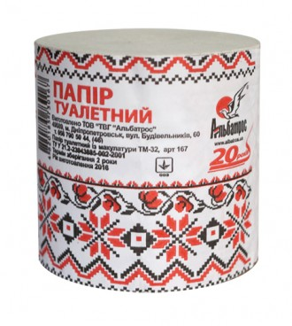 Туалетний папір Альбатрос арт 457 Оптом дешевше. Тернополь. фото 1