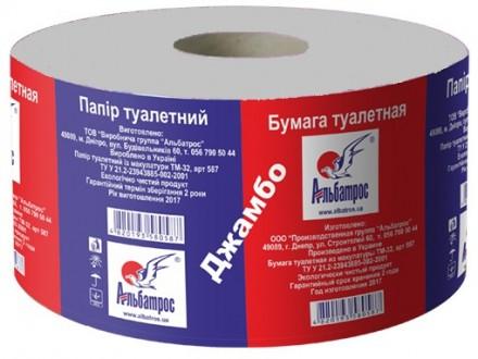 Туалетний папір Альбатрос арт 587. Тернополь. фото 1