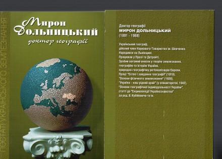 Пособия по географии ( Посібники з географії).. Теребовля. фото 1