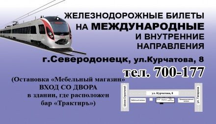 Международные ж.д. билеты. Северодонецк. фото 1
